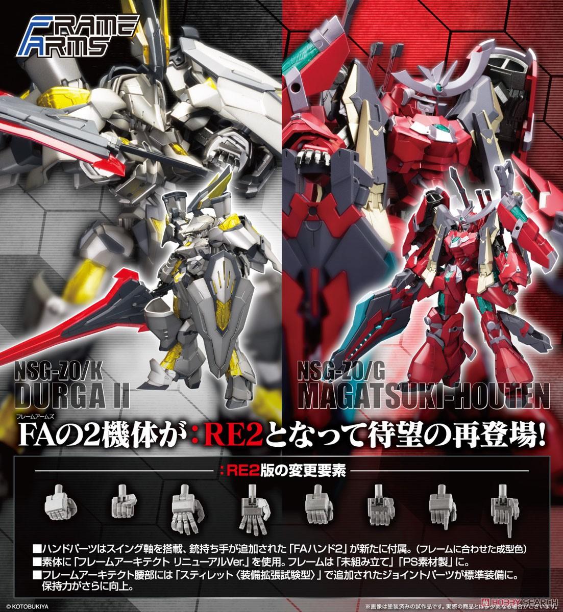 フレームアームズ『NSG-Z0/K ドゥルガーII:RE2』1/100 プラモデル-009