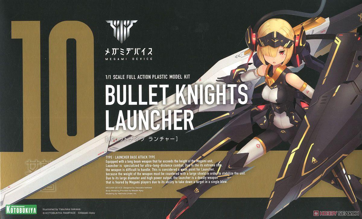 【再販】メガミデバイス『BULLET KNIGHTS ランチャー』プラモデル-001