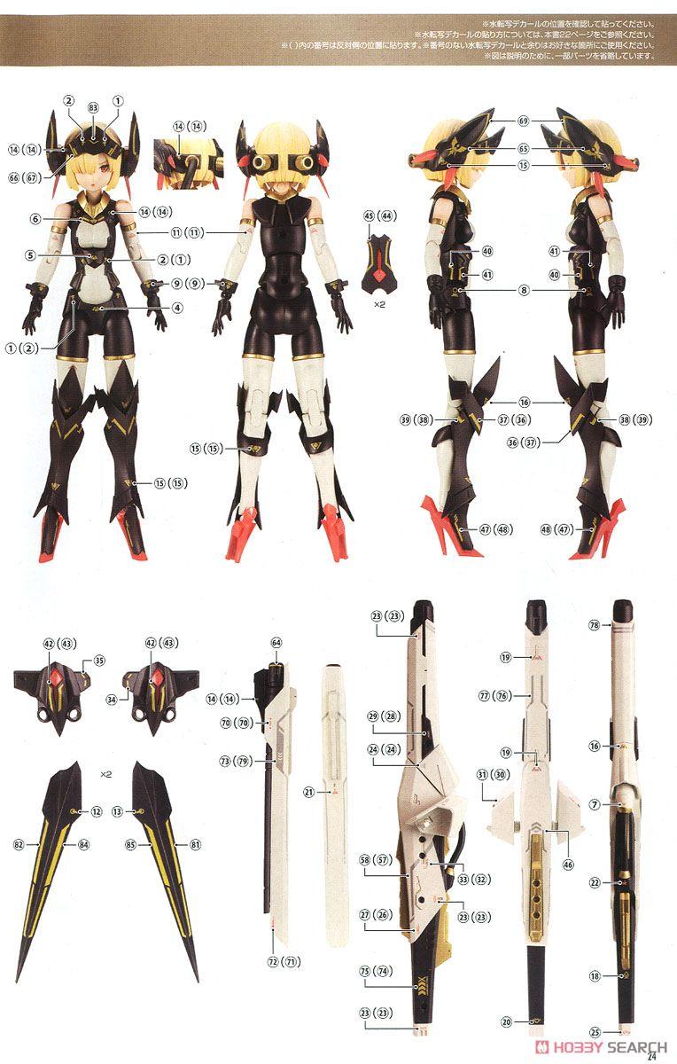 【再販】メガミデバイス『BULLET KNIGHTS ランチャー』プラモデル-026