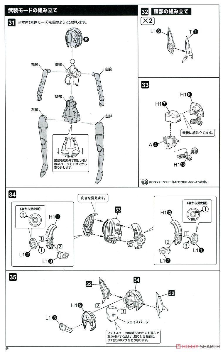 【再販】メガミデバイス『BULLET KNIGHTS ランチャー』プラモデル-033