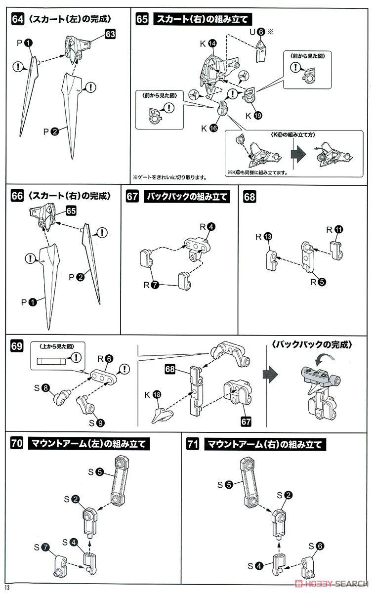 【再販】メガミデバイス『BULLET KNIGHTS ランチャー』プラモデル-037