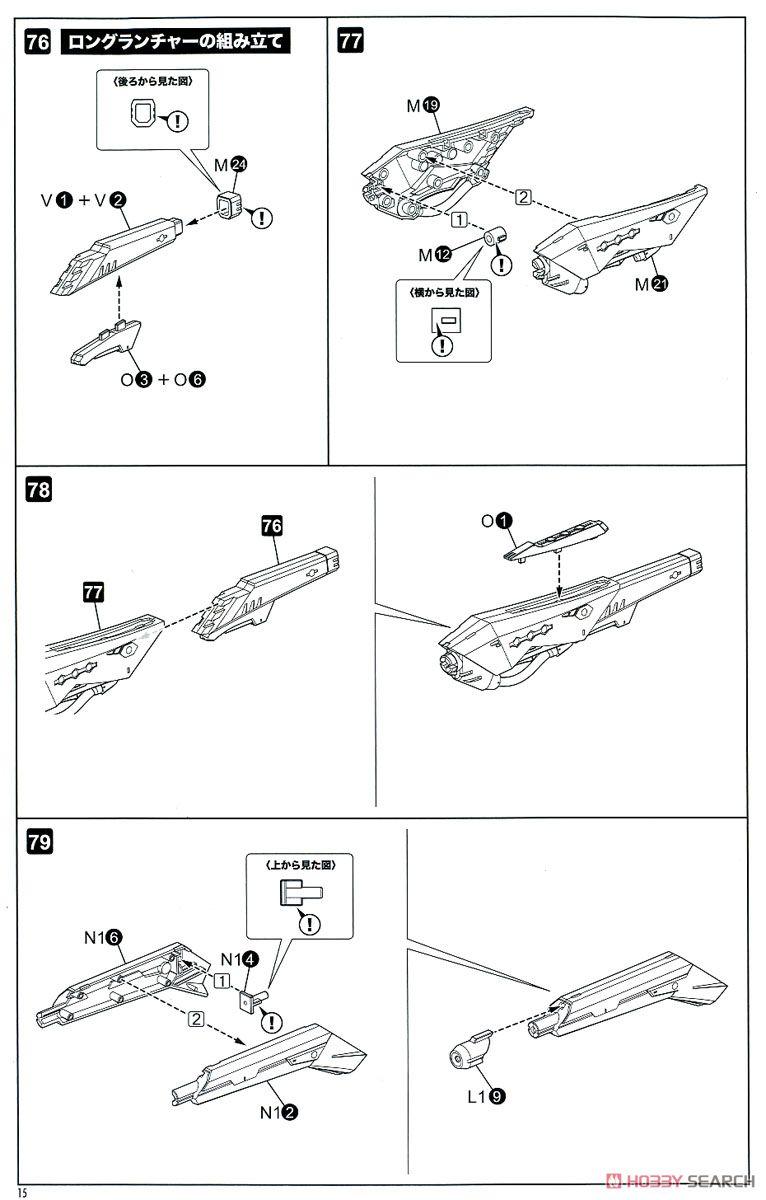 【再販】メガミデバイス『BULLET KNIGHTS ランチャー』プラモデル-039