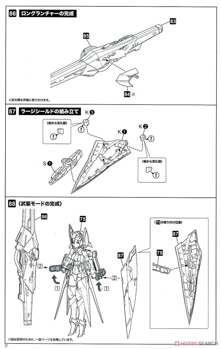 【再販】メガミデバイス『BULLET KNIGHTS ランチャー』プラモデル-041
