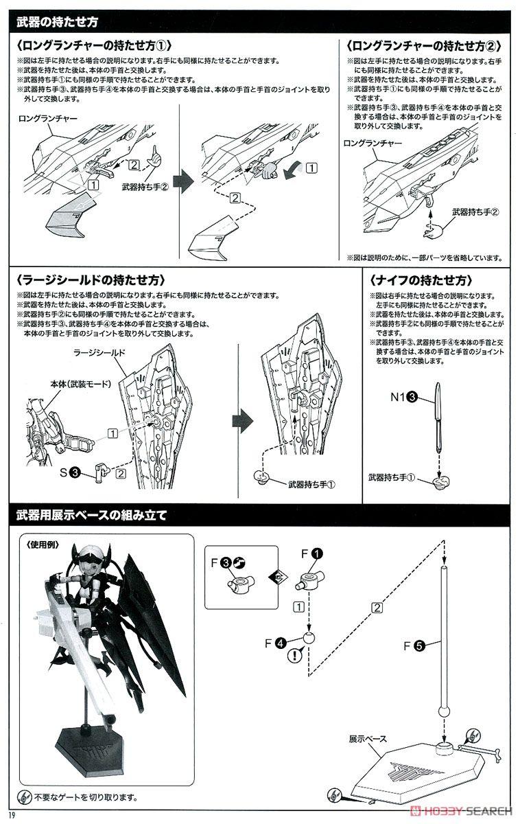 【再販】メガミデバイス『BULLET KNIGHTS ランチャー』プラモデル-043