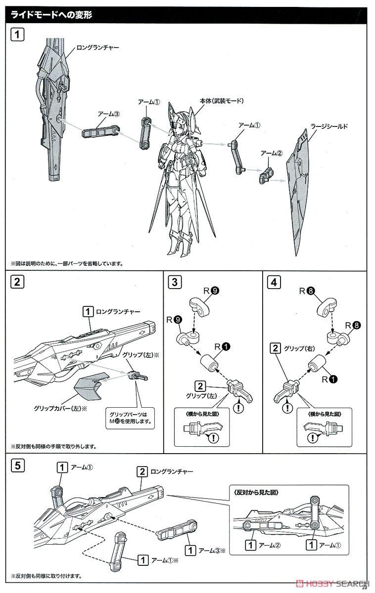 【再販】メガミデバイス『BULLET KNIGHTS ランチャー』プラモデル-044