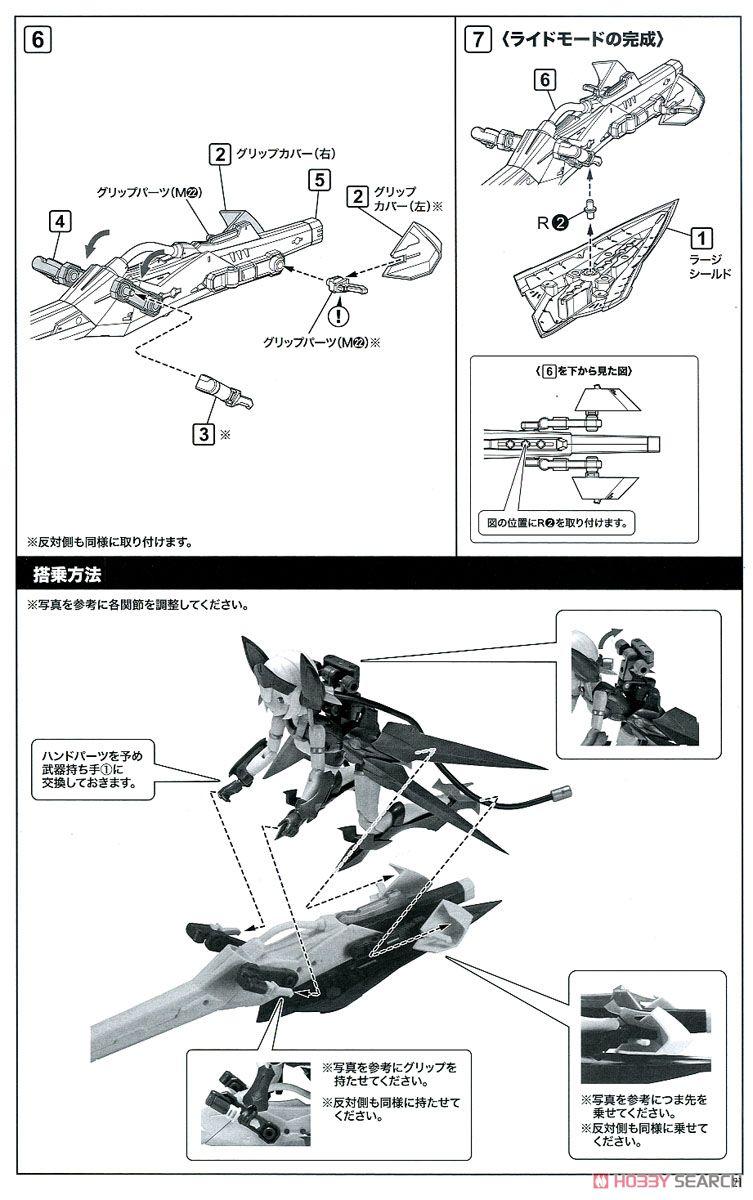 【再販】メガミデバイス『BULLET KNIGHTS ランチャー』プラモデル-049