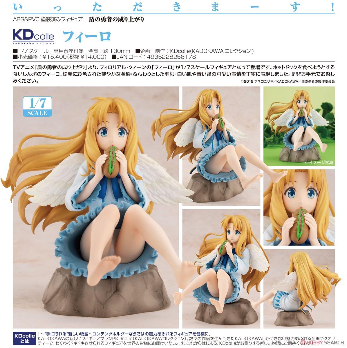 KDcolle『フィーロ』盾の勇者の成り上がり 1/7 完成品フィギュア-007