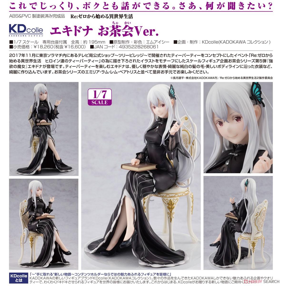 KDcolle『エキドナ お茶会Ver.』Re:ゼロから始める異世界生活 1/7 完成品フィギュア-009
