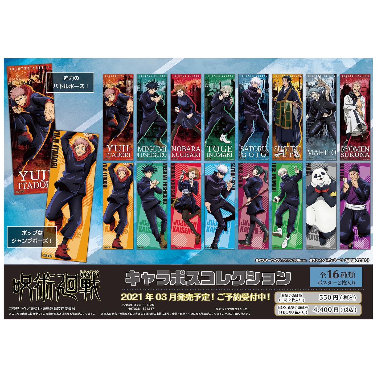 呪術廻戦『呪術廻戦 キャラポスコレクション』8個入りBOX-001