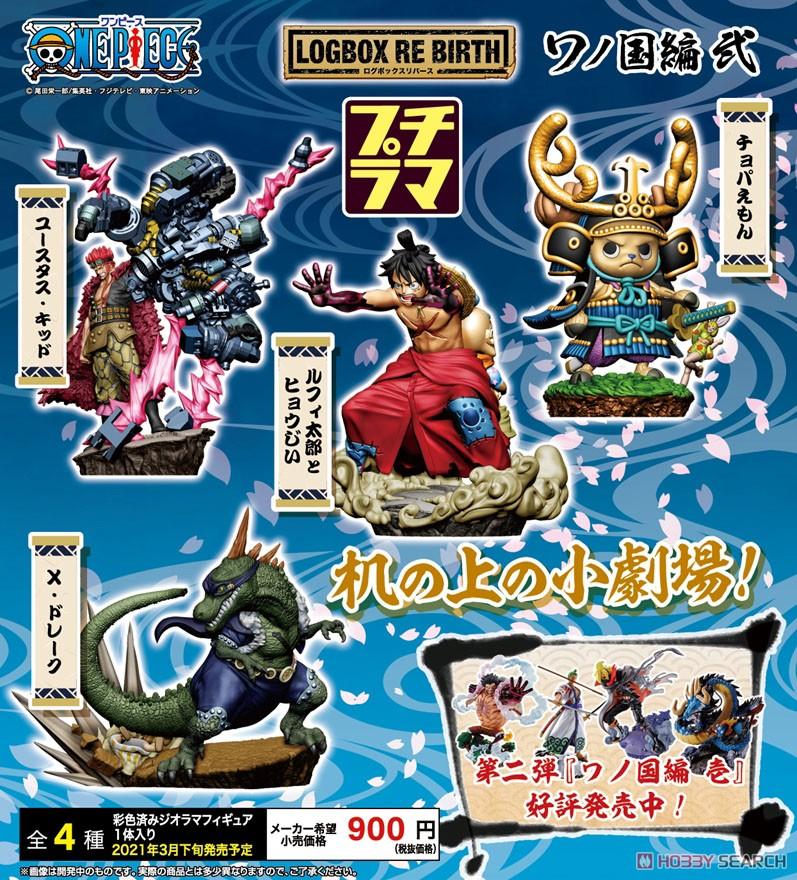 LOGBOX RE BIRTH『ワンピース ワノ国編 弐』4個入りBOX-006