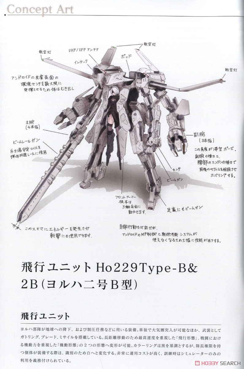 【再販】ニーア オートマタ『飛行ユニット Ho229 Type-B & 2B(ヨルハ二号B型)』プラスチックモデルキット-026