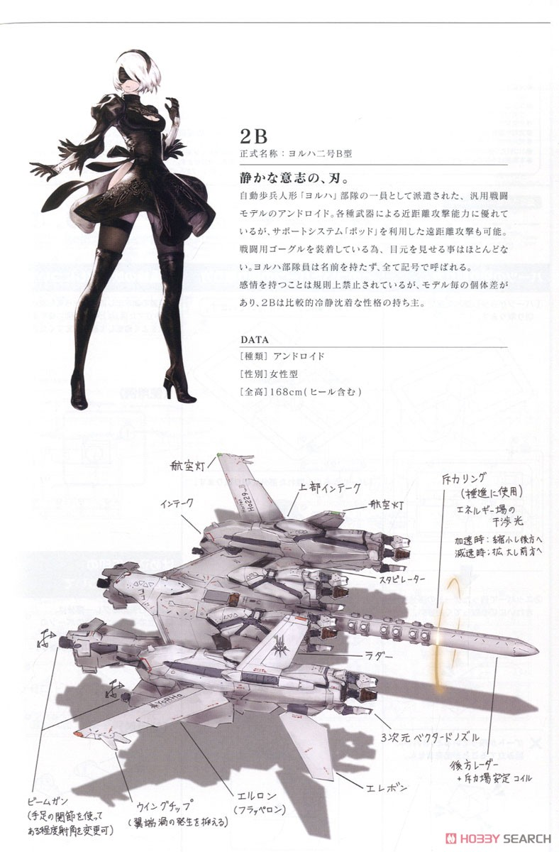 【再販】ニーア オートマタ『飛行ユニット Ho229 Type-B & 2B(ヨルハ二号B型)』プラスチックモデルキット-027