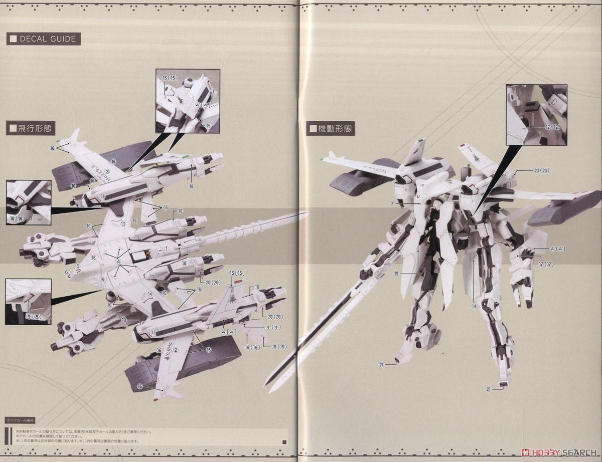 【再販】ニーア オートマタ『飛行ユニット Ho229 Type-B & 2B(ヨルハ二号B型)』プラスチックモデルキット-029