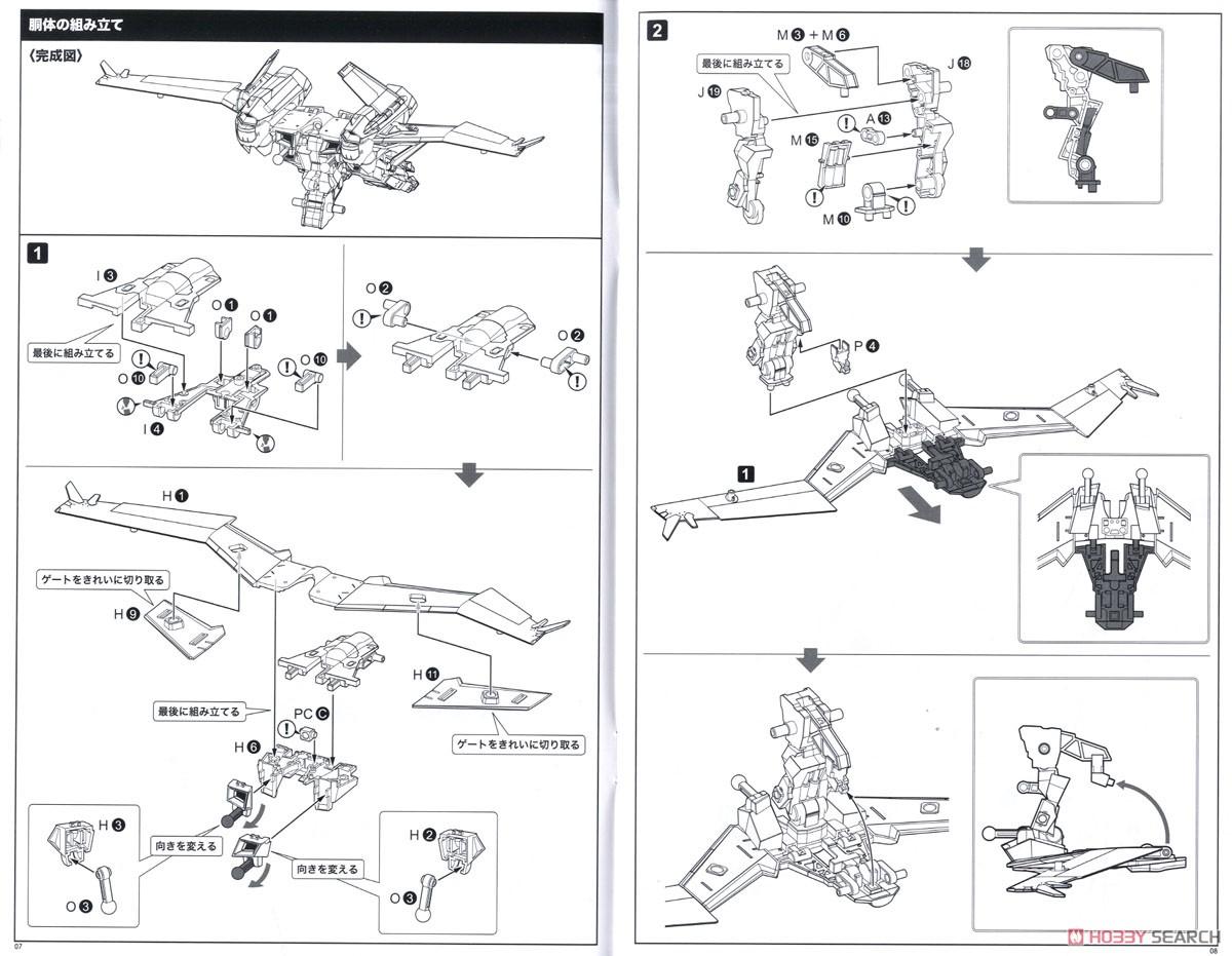 【再販】ニーア オートマタ『飛行ユニット Ho229 Type-B & 2B(ヨルハ二号B型)』プラスチックモデルキット-031