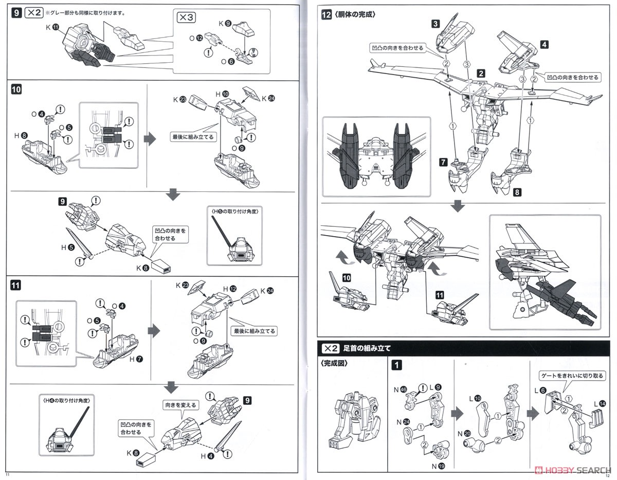 【再販】ニーア オートマタ『飛行ユニット Ho229 Type-B & 2B(ヨルハ二号B型)』プラスチックモデルキット-033