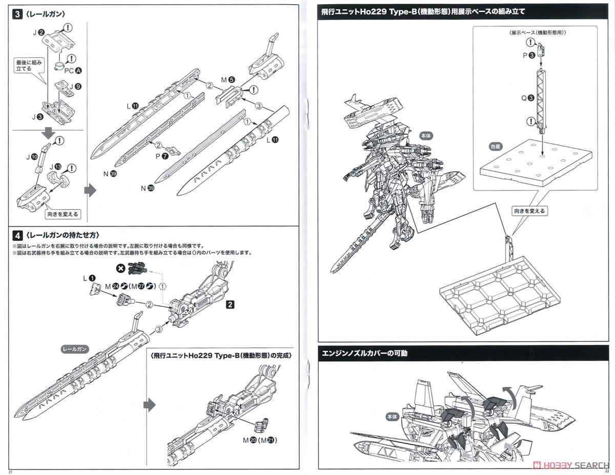 【再販】ニーア オートマタ『飛行ユニット Ho229 Type-B & 2B(ヨルハ二号B型)』プラスチックモデルキット-038