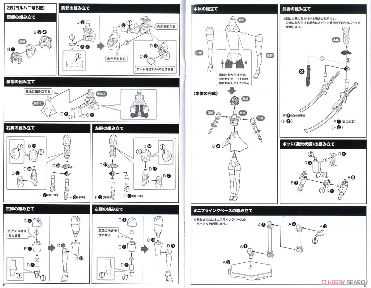 【再販】ニーア オートマタ『飛行ユニット Ho229 Type-B & 2B(ヨルハ二号B型)』プラスチックモデルキット-039