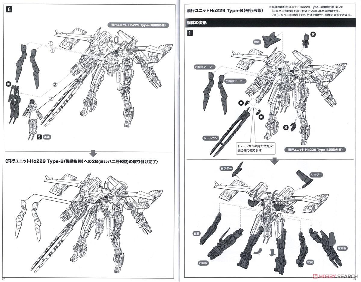 【再販】ニーア オートマタ『飛行ユニット Ho229 Type-B & 2B(ヨルハ二号B型)』プラスチックモデルキット-041