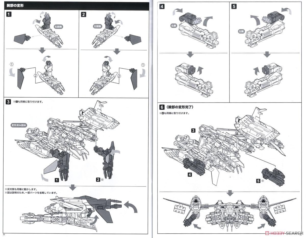 【再販】ニーア オートマタ『飛行ユニット Ho229 Type-B & 2B(ヨルハ二号B型)』プラスチックモデルキット-044