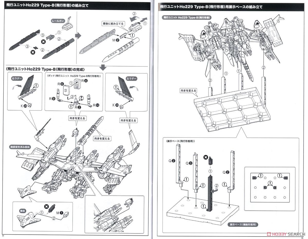 【再販】ニーア オートマタ『飛行ユニット Ho229 Type-B & 2B(ヨルハ二号B型)』プラスチックモデルキット-045