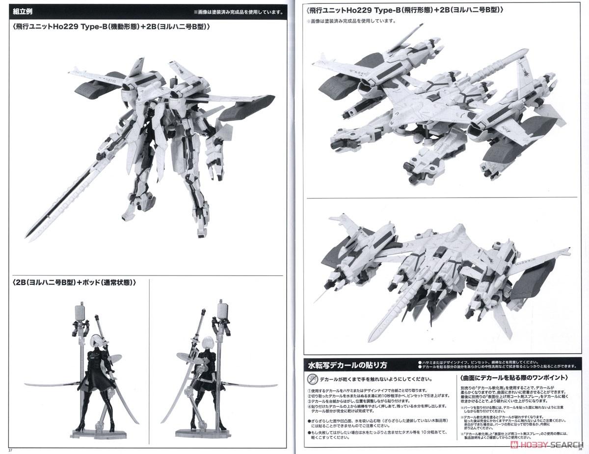 【再販】ニーア オートマタ『飛行ユニット Ho229 Type-B & 2B(ヨルハ二号B型)』プラスチックモデルキット-046