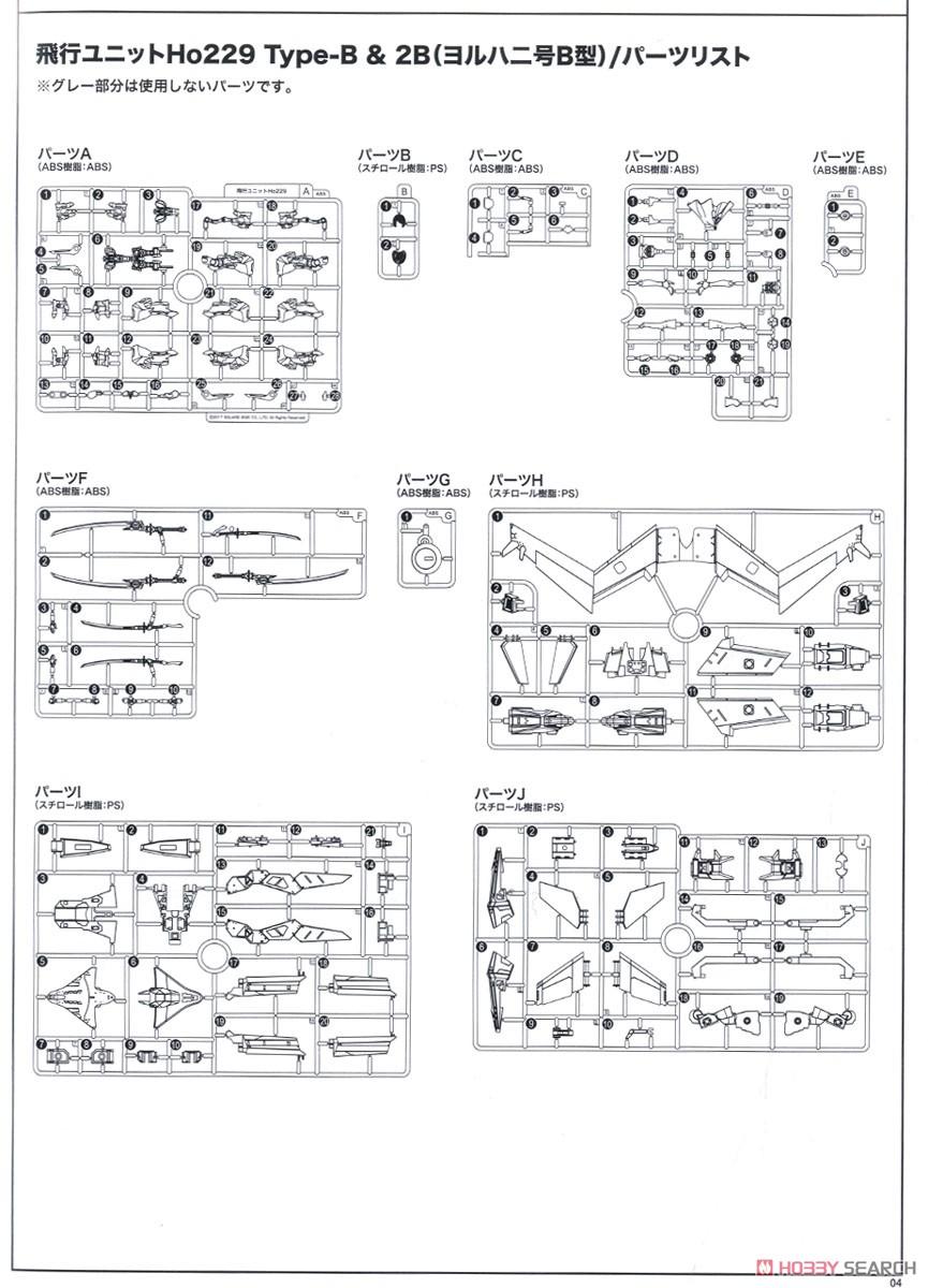 【再販】ニーア オートマタ『飛行ユニット Ho229 Type-B & 2B(ヨルハ二号B型)』プラスチックモデルキット-047