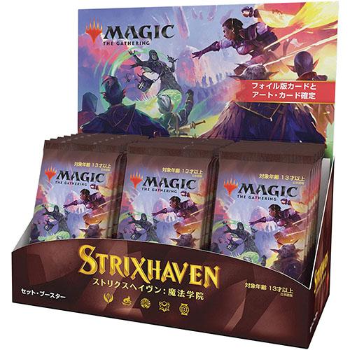 【日本語版】MTG『ストリクスヘイヴン:魔法学院[セット・ブースター]日本語版』30パック入りBOX