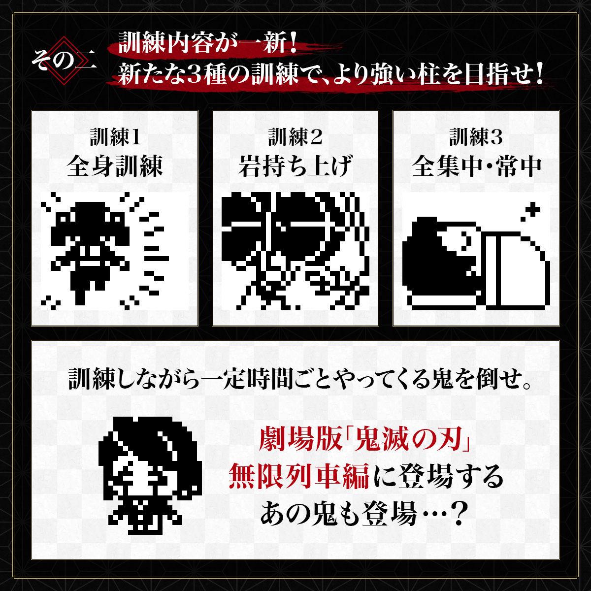 鬼滅の刃『きめつたまごっち 柱集結版』たまごっちnano-004
