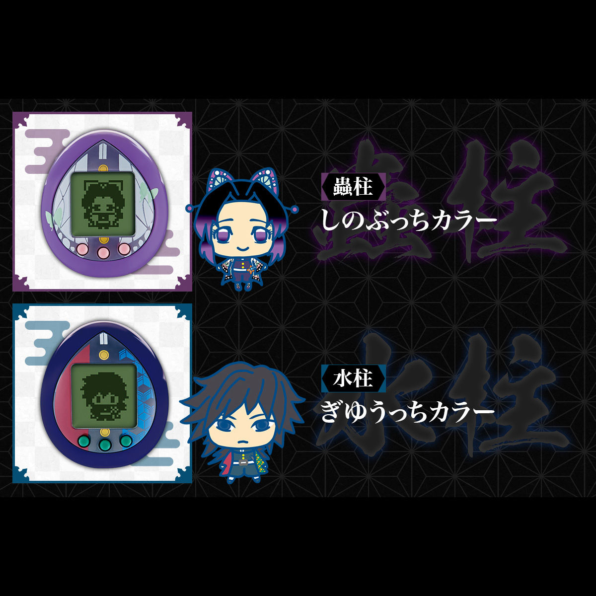 鬼滅の刃『きめつたまごっち 柱集結版』たまごっちnano-006