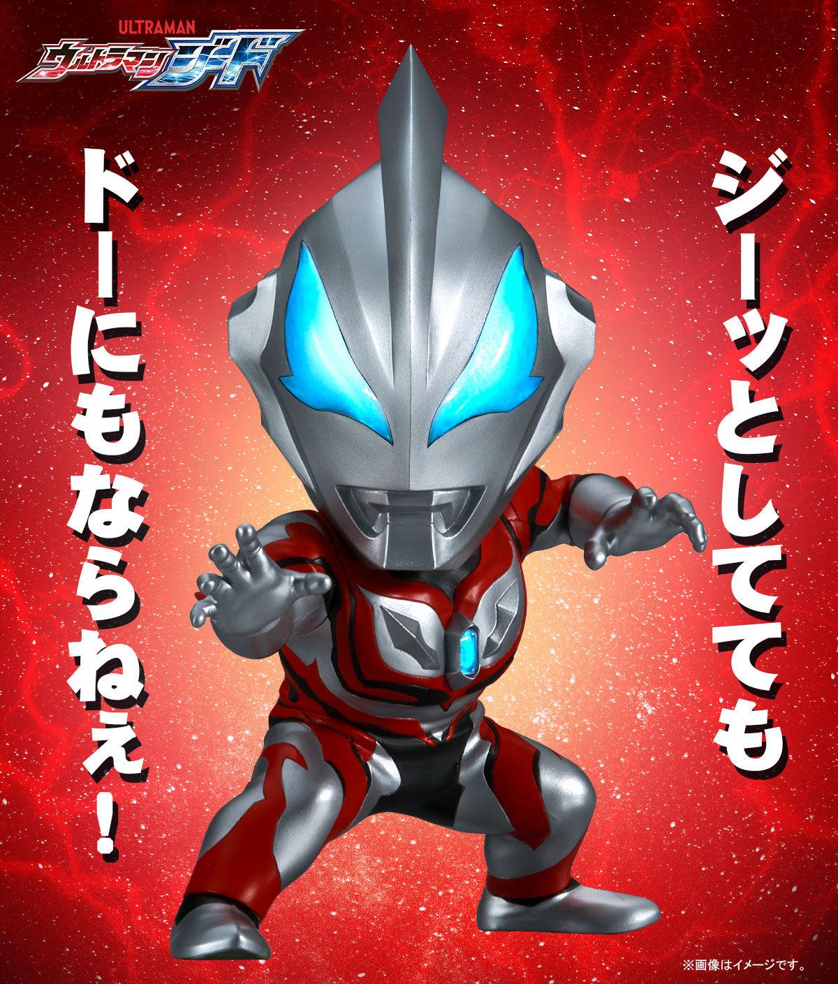 【限定販売】デフォリアル『ウルトラマンジード プリミティブ』デフォルメ完成品フィギュア-001
