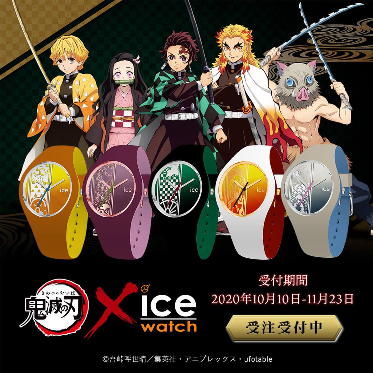 【限定販売】鬼滅の刃 × ICE-WATCH コラボレーションウォッチ『竈門 炭治郎 モデル』腕時計-001