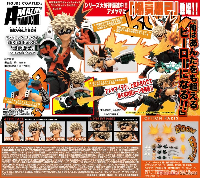 フィギュアコンプレックス アメイジング・ヤマグチ No.022『爆豪勝己』僕のヒーローアカデミア 可動フィギュア-013