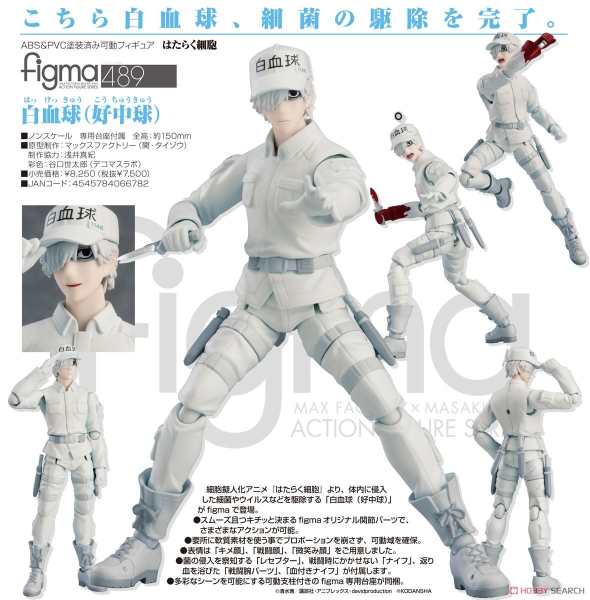 figma『白血球(好中球)』はたらく細胞 可動フィギュア-007
