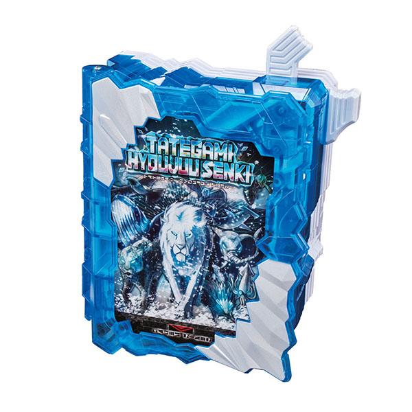 仮面ライダーセイバー『DXタテガミ氷獣戦記ワンダーライドブック』変身なりきり