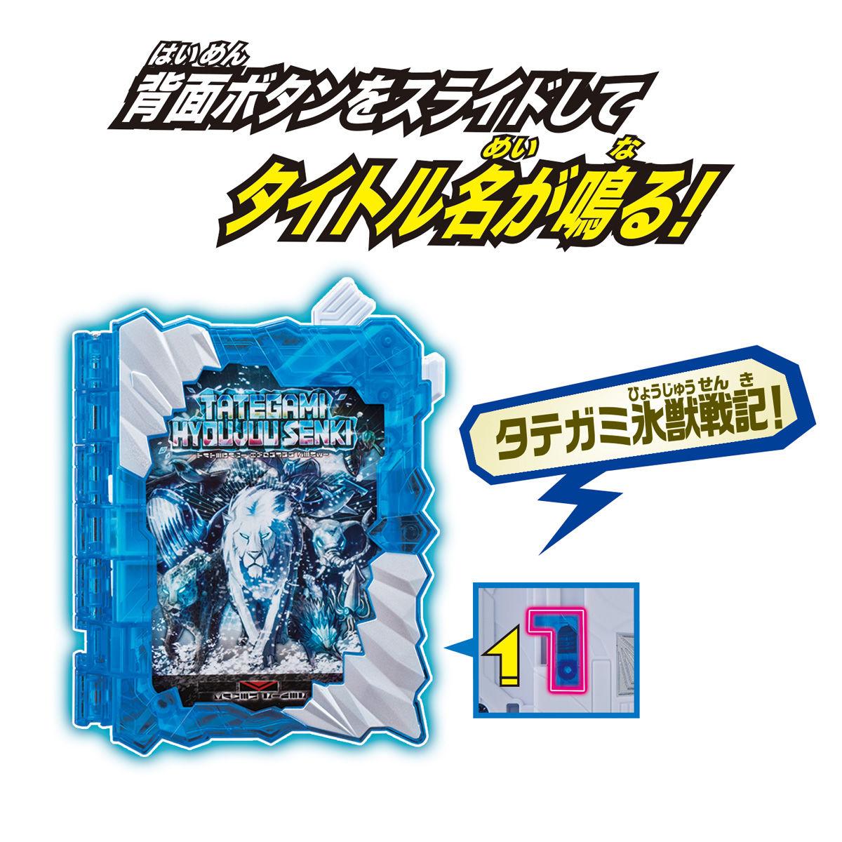 仮面ライダーセイバー『DXタテガミ氷獣戦記ワンダーライドブック』変身なりきり-004
