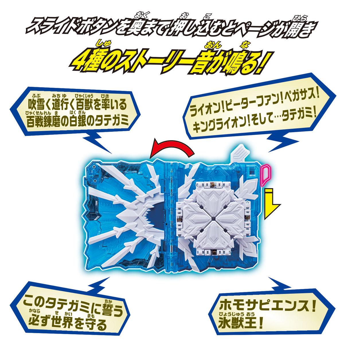仮面ライダーセイバー『DXタテガミ氷獣戦記ワンダーライドブック』変身なりきり-005