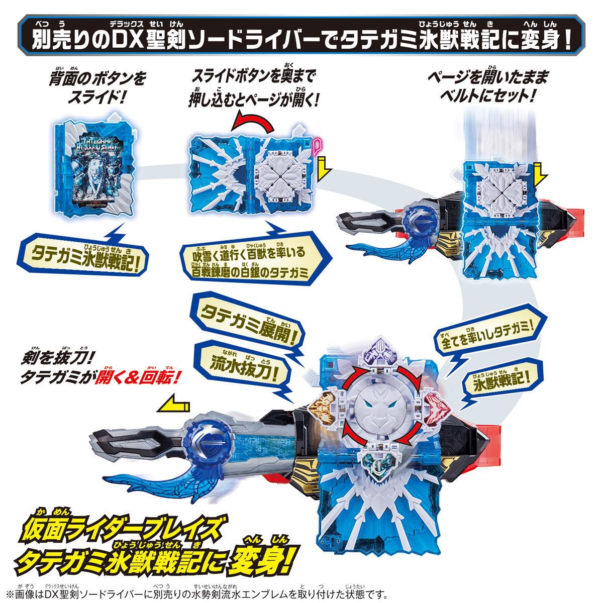 仮面ライダーセイバー『DXタテガミ氷獣戦記ワンダーライドブック』変身なりきり-006