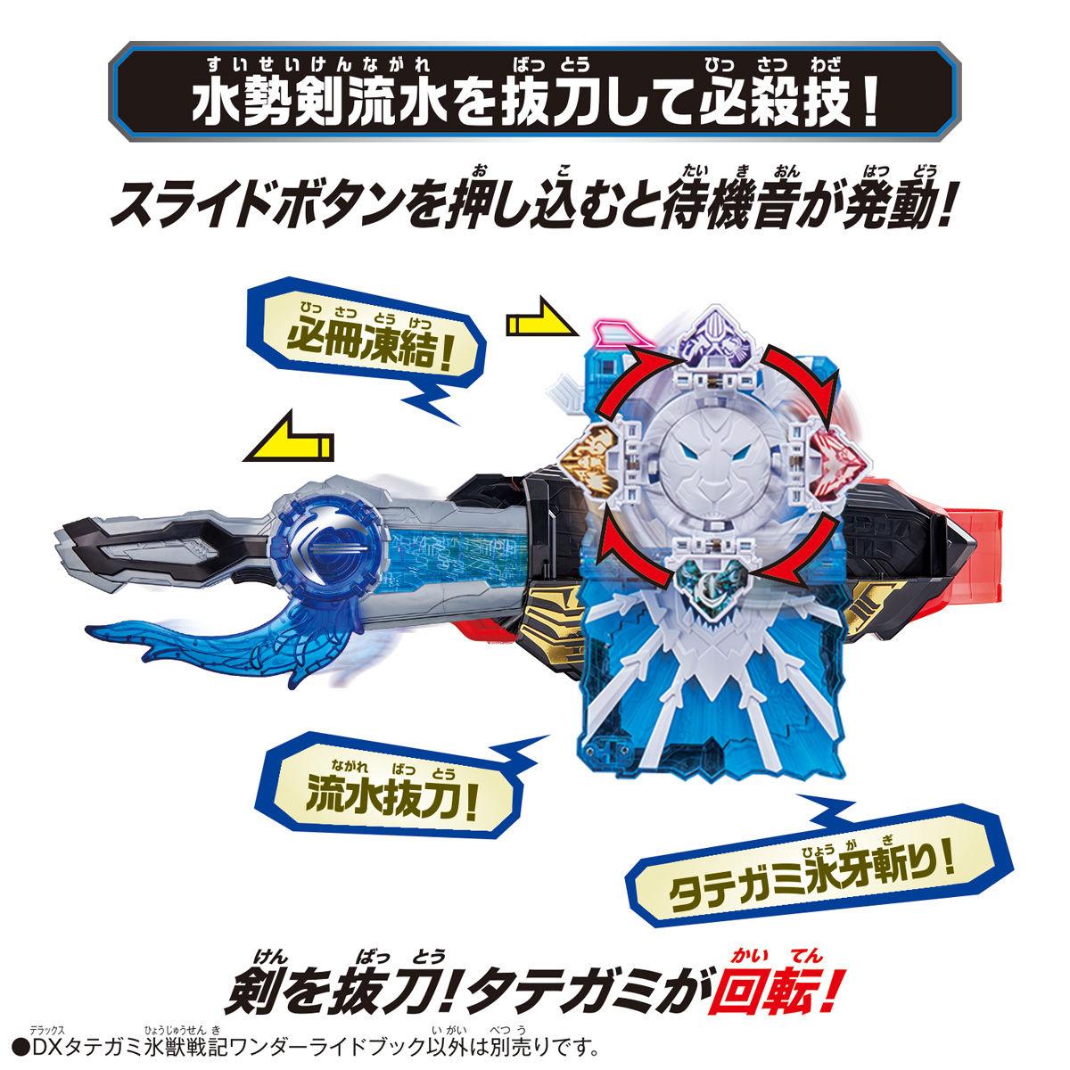 仮面ライダーセイバー『DXタテガミ氷獣戦記ワンダーライドブック』変身なりきり-008