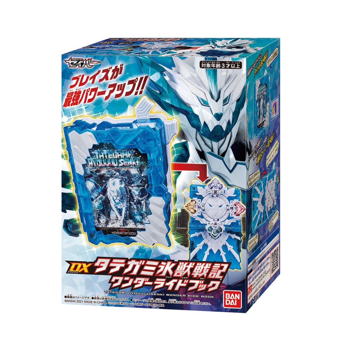 仮面ライダーセイバー『DXタテガミ氷獣戦記ワンダーライドブック』変身なりきり-009