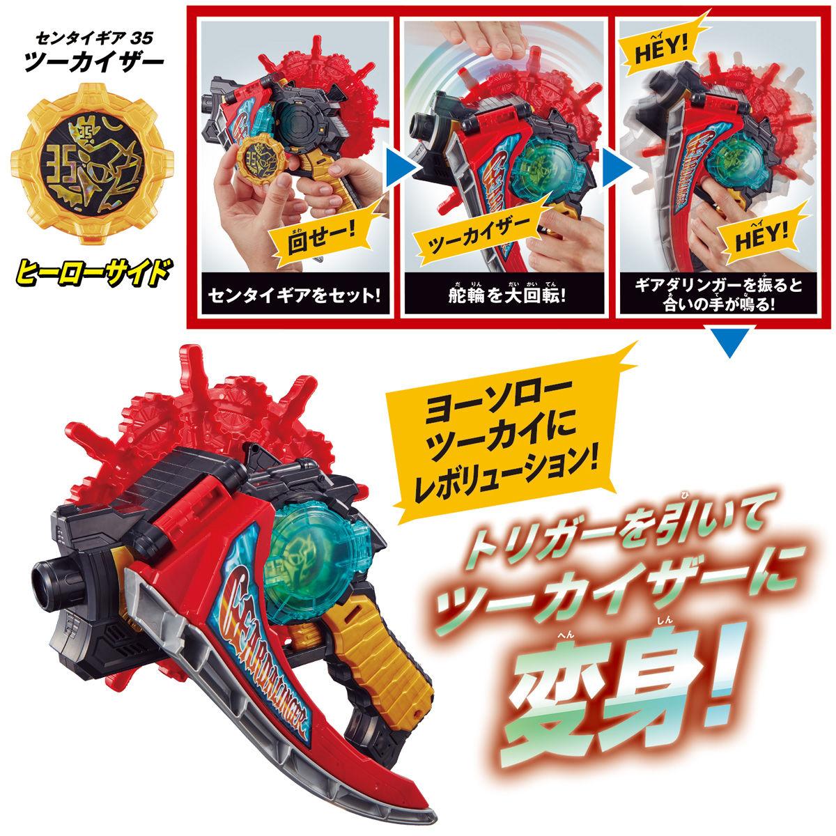 機界戦隊ゼンカイジャー『界賊変身 DXギアダリンガー』変身なりきり-004