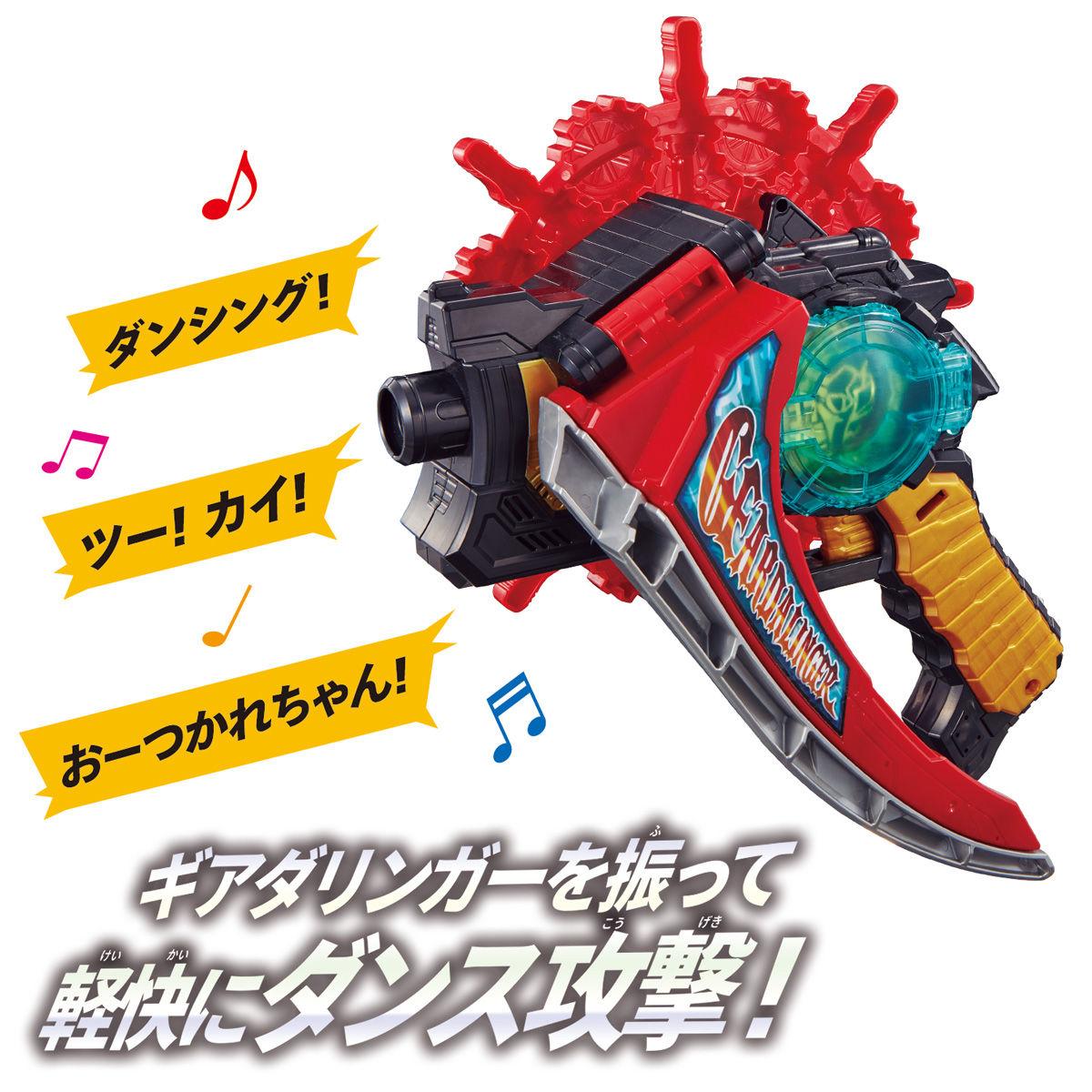 機界戦隊ゼンカイジャー『界賊変身 DXギアダリンガー』変身なりきり-005