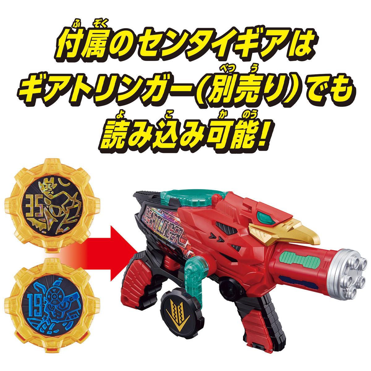 機界戦隊ゼンカイジャー『界賊変身 DXギアダリンガー』変身なりきり-008