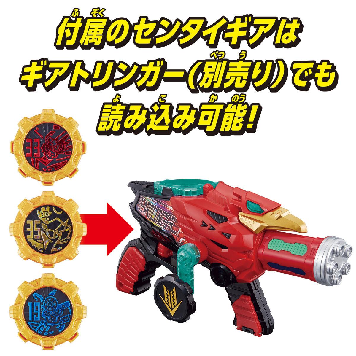 機界戦隊ゼンカイジャー『界賊変身 DXギアダリンガー』変身なりきり-014