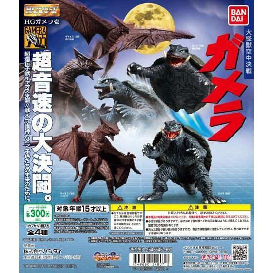 【ガシャポン】HGシリーズ『HGガメラ 壱』完成品フィギュア