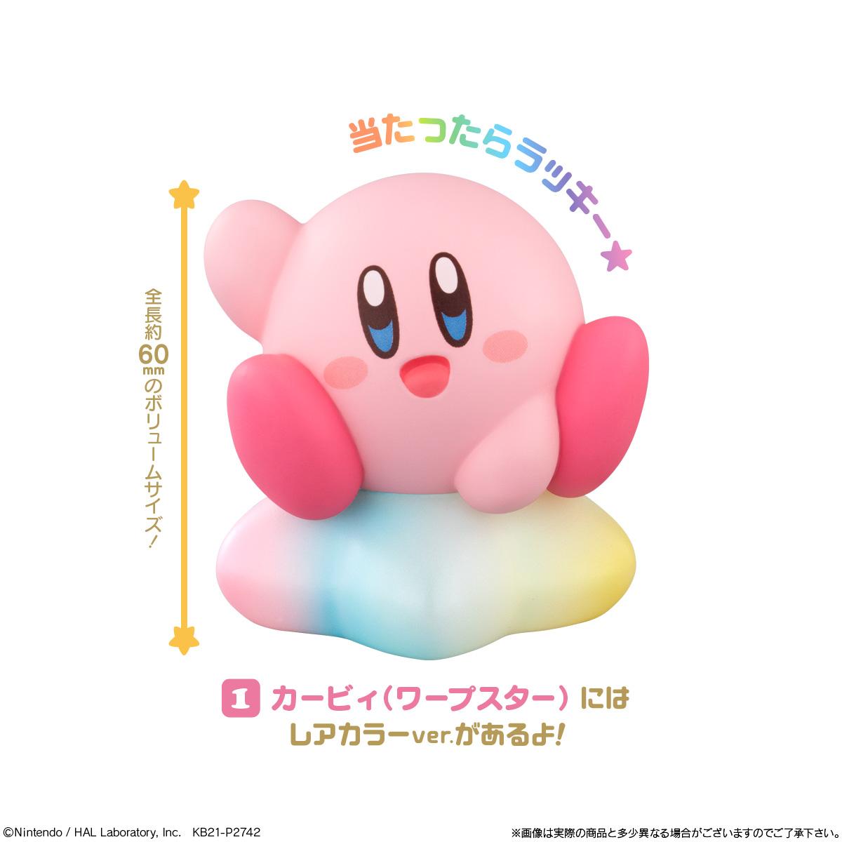【食玩】星のカービィ『星のカービィ Kirby Friends(カービィフレンズ)』12個入りBOX-006