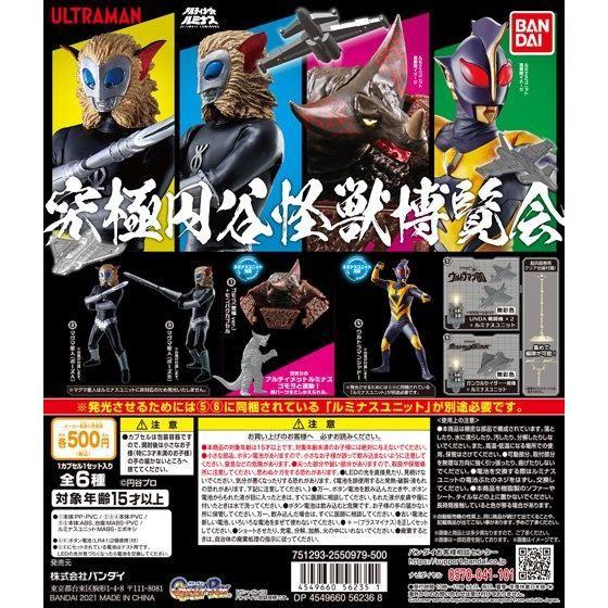 【ガシャポン】ウルトラマン『究極円谷怪獣博覧会』完成品フィギュア