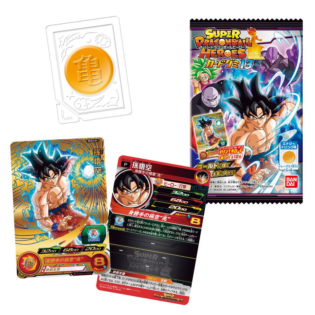 【食玩】ドラゴンボール『スーパードラゴンボールヒーローズ カードグミ13』20個入りBOX-001