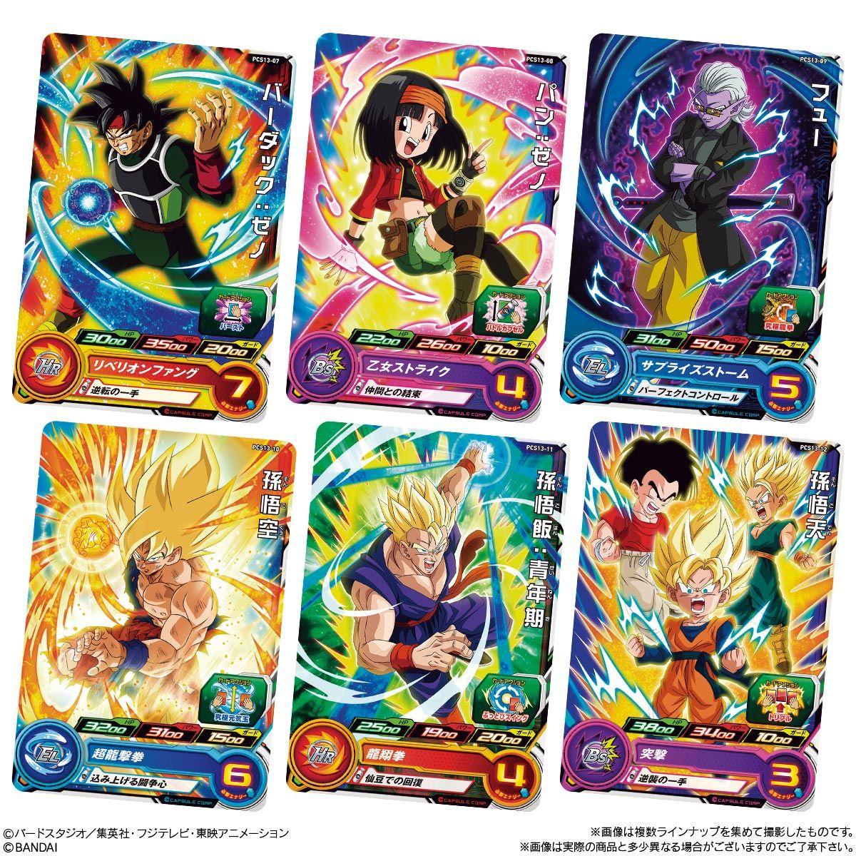 【食玩】ドラゴンボール『スーパードラゴンボールヒーローズ カードグミ13』20個入りBOX-003