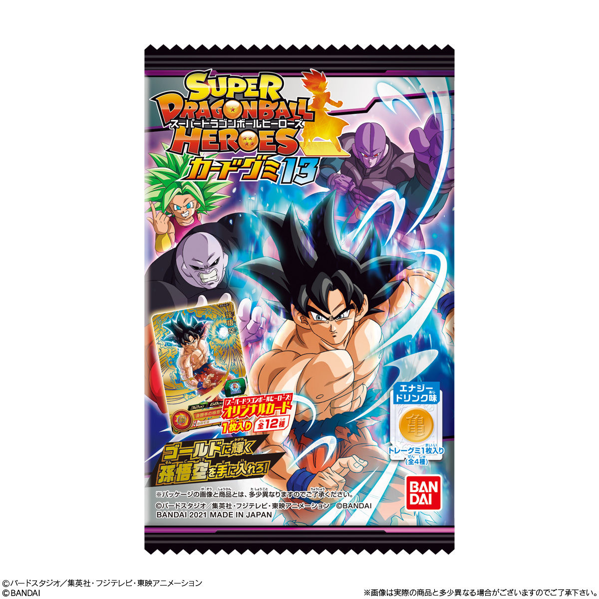 【食玩】ドラゴンボール『スーパードラゴンボールヒーローズ カードグミ13』20個入りBOX-004
