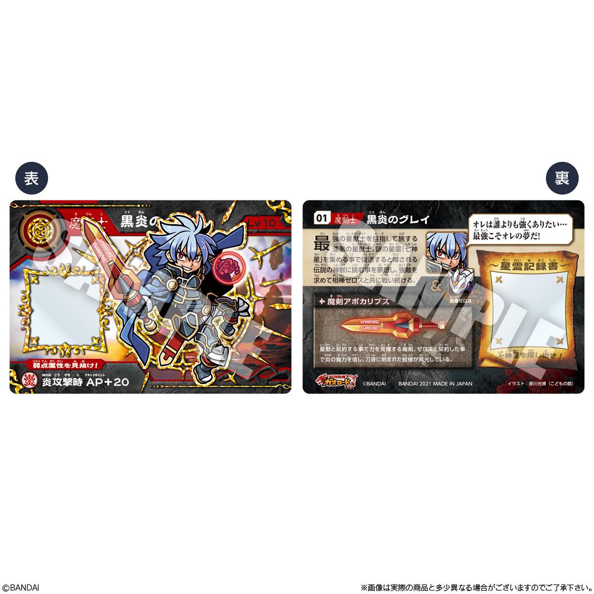 【食玩】『超獣戯牙ガオロードチョコ』20個入りBOX-002